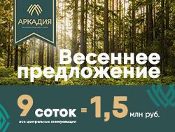 Клубный поселок-парк «Аркадия», Новорижское шоссе От 1,5 млн рублей. В окружении